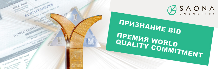 Компания Saona Cosmetic получила признание BID и удостоена премии World Quality Commitment